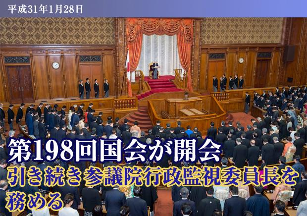 第198回国会が開会 引き続き参議...